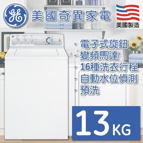 GE 奇異直立式13kg洗衣機GTWN4250WS