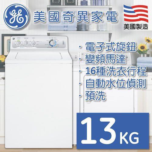 GE 奇異GTWN4250WS 直立式13kg洗衣機