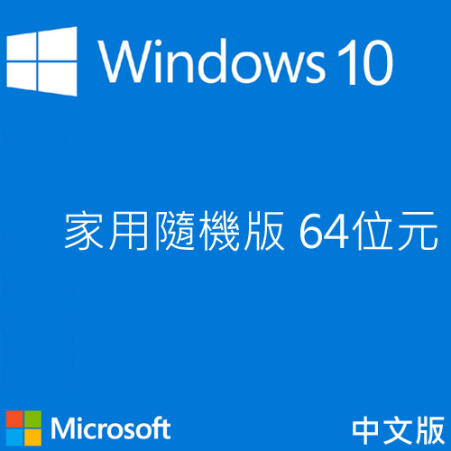 Windows 10 中文家用隨機版 64位元