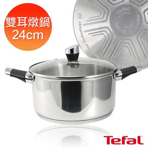 【Tefal法國特福】藍帶不鏽鋼系列24CM雙耳燉鍋(加蓋)