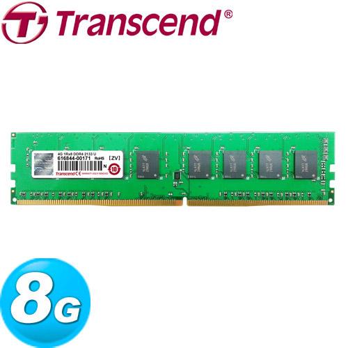【限時搶購】Transcend創見 DDR4-2133 8GB 桌上型記憶體