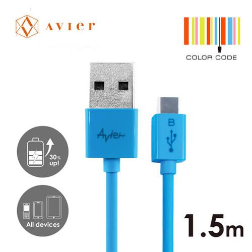 Avier MU2150BU極速USB2.0 Micro USB 充電傳輸線150cm天藍色