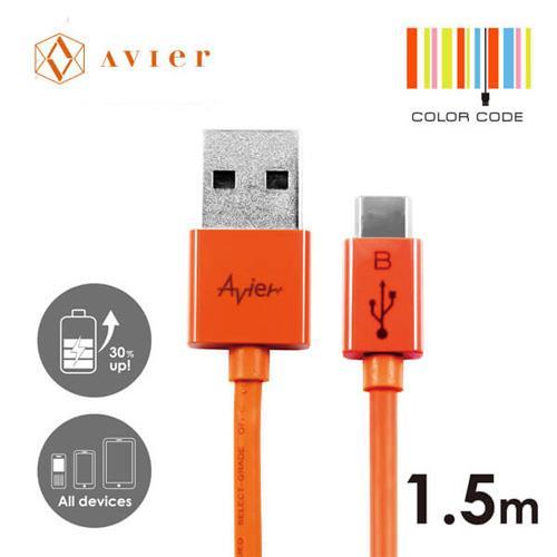Avier MU2150OR極速USB 2.0 Micro USB 充電傳輸線150cm果凍橘色