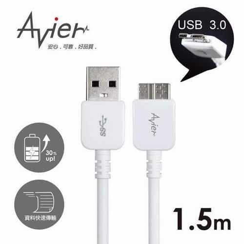 Avier MU3150WT極速USB 3.0 Micro USB 充電傳輸線150cm白色