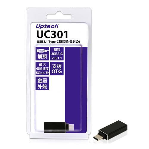 【網購獨享優惠】Uptech 登昌恆 UC301 USB3.1 Type-C轉接頭(母對公)