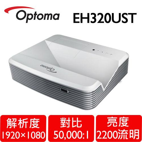 Optoma 奧圖碼 EH320UST 超短焦多功能投影機