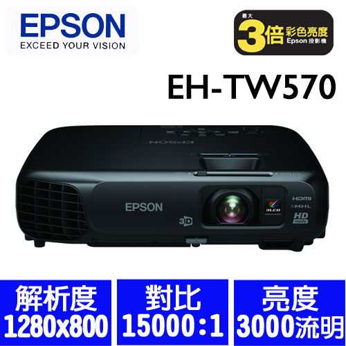 EPSON EH-TW570 全新極致3D液晶投影機