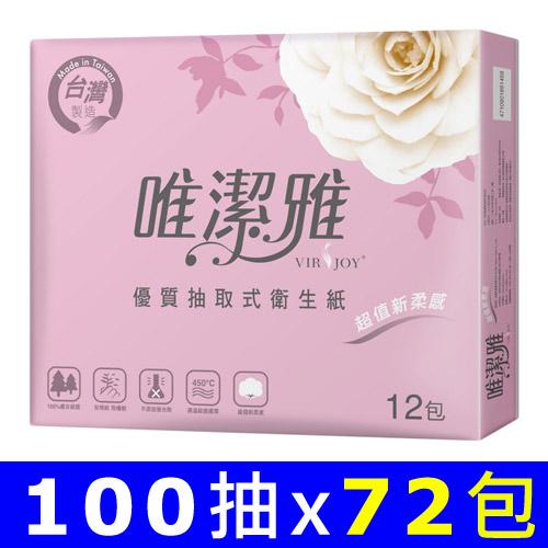 Virjoy唯潔雅 優質抽取衛生紙100抽x72包/箱【限時下殺!】