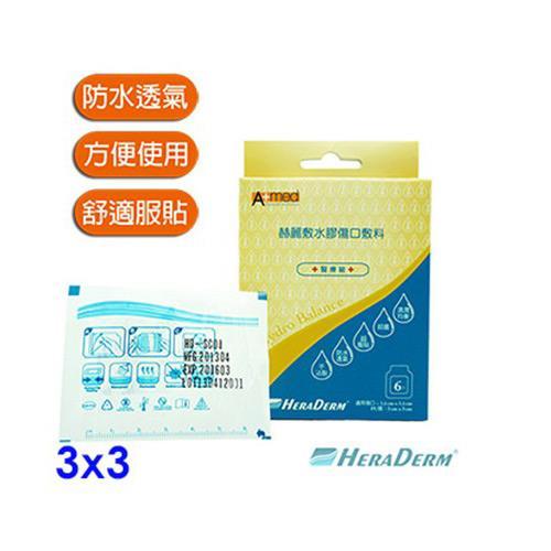 【Amed】赫麗敷水膠傷口敷料(滅菌)_3x3cm/盒