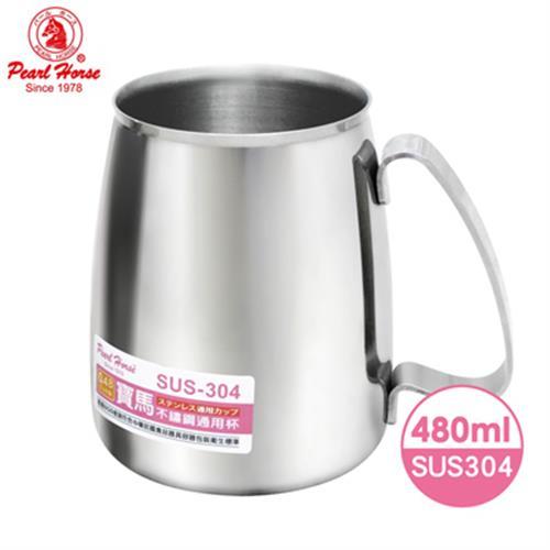 日本寶馬480ml不鏽鋼通用杯 TA-01-480