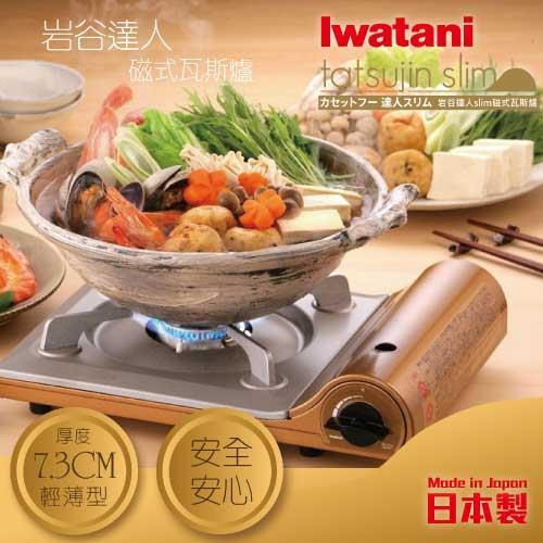 【Iwatani岩谷】達人slim磁式超薄型高效能瓦斯爐-香檳金