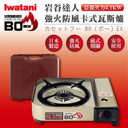 【Iwatani岩谷】超級BO-磁式戶外高火力瓦斯爐