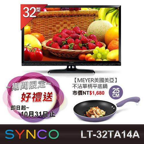 ★送↘  美亞彩貝不沾單柄平底【新格SYNCO】32型LED液晶顯示器+視訊盒/LT-32TA14A