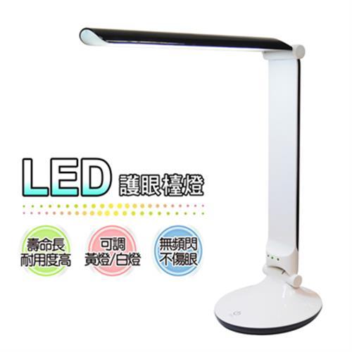 銳奇LED觸控式省電護眼檯燈 MD-589