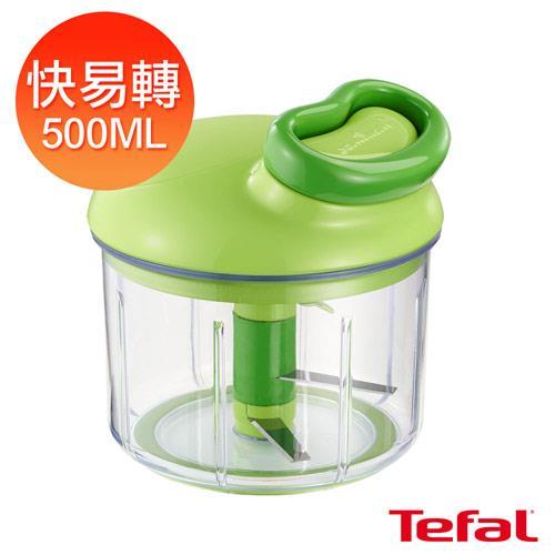 【Tefal法國特福】快易轉食物切割器500ML