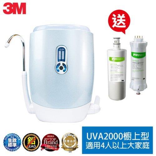 《再送一年份耗材》【3M】UVA系列-紫外線殺菌淨水器UVA2000