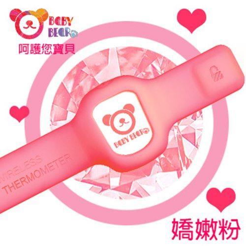 BabyBear寶貝熊兒童智能手環(嬌嫩粉)BYBRPN