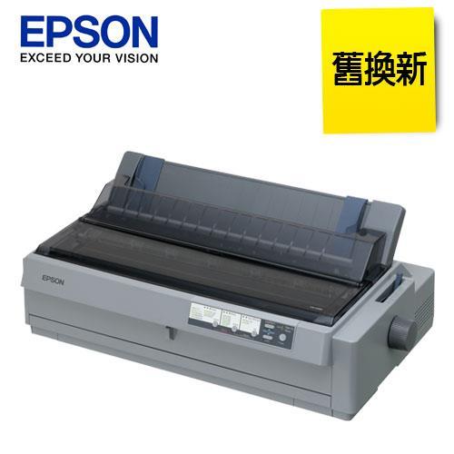 【舊換新】EPSON LQ-2190C 點矩陣印表機