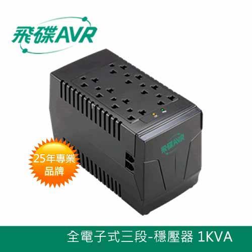 FT飛碟 三段全電子式 1KVA 穩壓器 AVR-E1000P