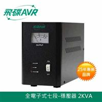 FT飛碟 110V 2KVA 七段全電子式 穩壓器 AVR-E2KA