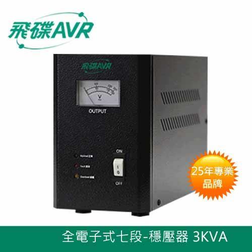 FT飛碟 110V 七段全電子式 3KVA 穩壓器 AVR-E3KAFT飛碟 110V 3KVA 七