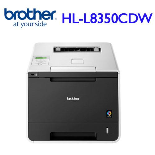 Brother HL-L8350CDW 高速無線彩色雷射印表機