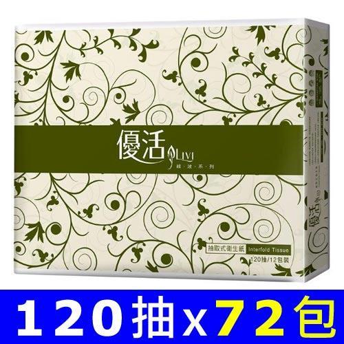 Livi優活 抽取式衛生紙 120抽x72包/箱