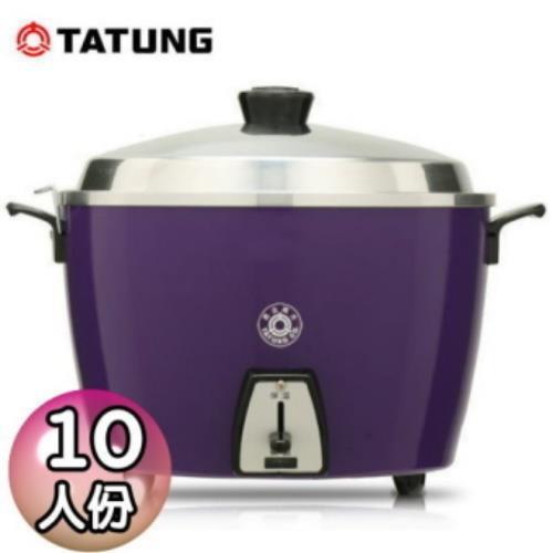 TATUNG大同【10人份】不鏽鋼配件電鍋(TAC-10L-CU)