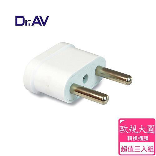 【Dr.AV】 ZC12-4 歐規大圓 出國專用轉換插頭 (超值三入組)