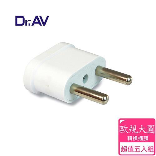 【Dr.AV】 ZC12-4 歐規大圓 出國專用轉換插頭 (超值五入組)