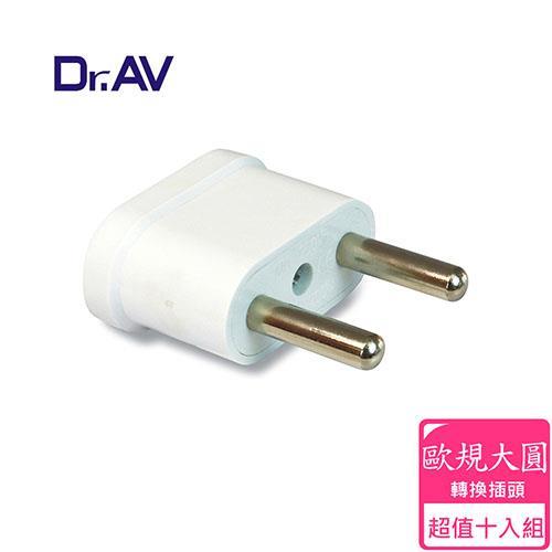 【Dr.AV】 ZC12-4 歐規大圓 出國專用轉換插頭 (超值10入組)