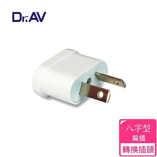 【Dr.AV】 ZC12-3 八字型扁插 出國專用轉換插頭 (出國最便利)