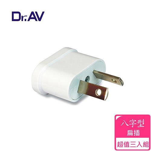 【Dr.AV】 ZC12-3 八字型扁插 出國專用轉換插頭 (超值三入組)