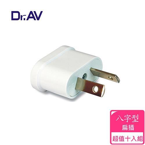 【Dr.AV】 ZC12-3 八字型扁插 出國專用轉換插頭 (超值10入組)