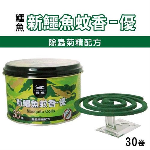 新鱷魚 蚊香-優30卷鐵罐X6罐