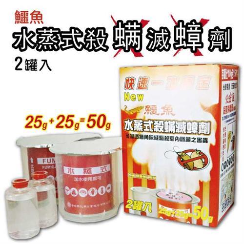 鱷魚 水蒸式殺蹣滅蟑劑 (25gX2罐入)X2盒
