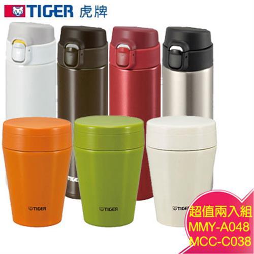虎牌不鏽鋼真空食物罐+保溫杯組MCC-C038+MMY-A048