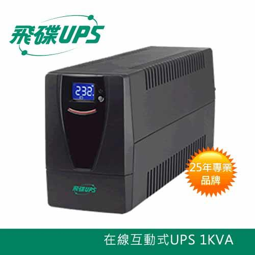 FT飛碟-在線互動式UPS不斷電系統-1KVA 含穩壓+監控軟體+觸碰式LCD翻頁