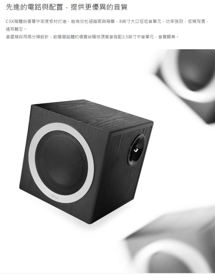 EDIFIER C3X 低音愛好者 三件式喇叭|EcLife良興購物網