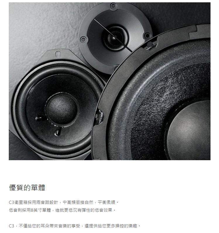 EDIFIER C3 低音愛好者 三件式喇叭