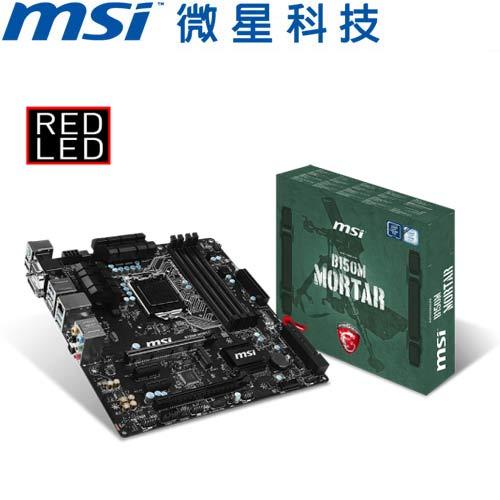 【福利品】MSI微星 B150M MORTAR 主機板