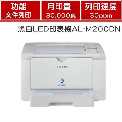 EPSON 黑白雷射印表機 M200DN