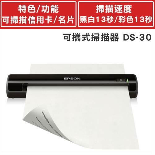 EPSON 可攜帶式掃描器 DS-30【業務人士必備款】
