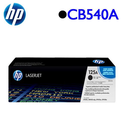HP CB540A 原廠碳粉匣 (黑)