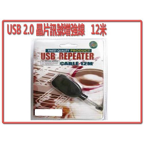 i-wiz USB2.0 晶片型訊號增強線 12米