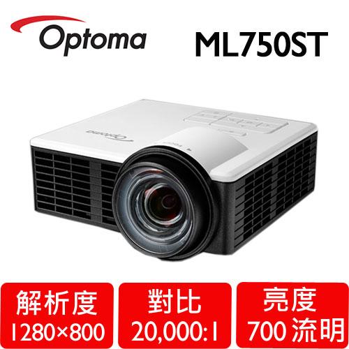 Optoma 奧圖碼 ML750ST 微型短焦LED投影機