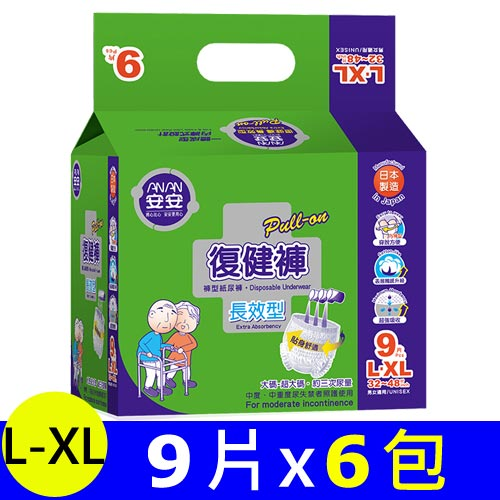 【安安】復健褲-貼身環繞系列 L~XL號 (9片x6包/箱)