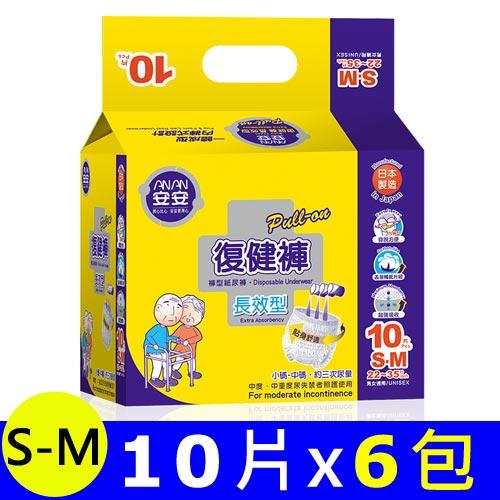 【安安】復健褲-貼身環繞系列 S~M號 (10片x6包/箱)
