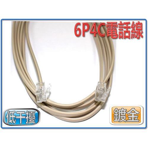 6P4C雙頭電話線 15米