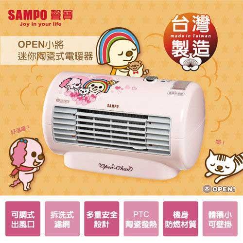【SAMPO聲寶】OPEN小將迷你陶瓷式電暖器 HX-FB06P(N)